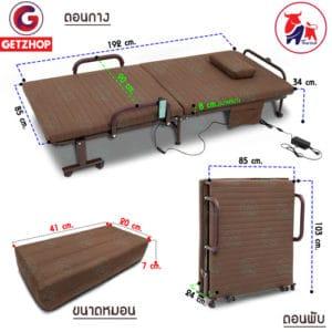 Getzhop เตียงนอนไฟฟ้า เตียงนอนพับได้ เตียงพร้อมเบาะรองนอน เตียงผู้ป่วย OuLaiTeMan ขนาด 85 x192x34 cm.(Brown)