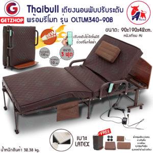 Getzhop เตียงนอนปรับระดับได้ พร้อมรีโมท เตียงนอนพับได้ เตียงพร้อมเบาะรองนอน  3 ฟุต Thaibull  รุ่น OLT340-90 ขนาด 90 x190x42cm.(หนัง PU)