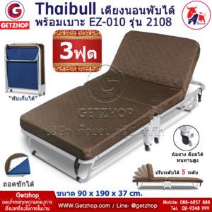 Thaibull EZ-010 รุ่น 2108 เตียงพับอเนกประสงค์ เตียงโครงเหล็ก เตียงเสริม เตียงพับได้ พร้อมเบาะรองนอน มีล้อ ขนาด 3ฟุต (สีน้ำตาล)