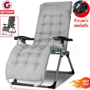 Wuqibao เก้าอี้พักผ่อน เก้าอี้ปรับเอนนอน