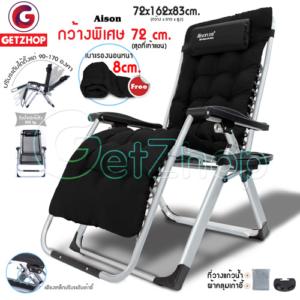 Getzhop เก้าอี้ปรับเอนนอนได้ เก้าอี้พับ เก้าอี้พักผ่อน Aison ขนาดกว้าง 72 cm.ขา Silver รุ่นผ้าโปร่ง (รุ่นพิเศษ) สีดำ แถมฟรี! เบาะสีดำ
