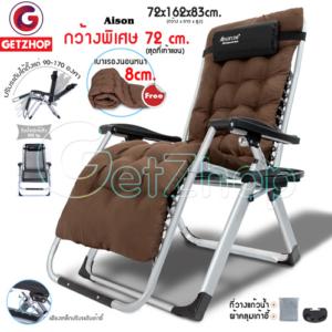 Getzhop เก้าอี้ปรับเอนนอนได้ เก้าอี้พับ เก้าอี้พักผ่อน Aison ขนาดกว้าง 72 cm.ขา Silver รุ่นผ้าโปร่ง พร้อมเบาะ (รุ่นพิเศษ) สีดำ แถมฟรี! เบาะสีน้ำตาล