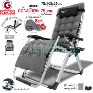 Getzhop เก้าอี้ปรับเอนนอนได้ เก้าอี้พับ เก้าอี้พักผ่อน Aison ขนาดกว้าง 72 cm.ขา Silver รุ่นผ้าโปร่ง พร้อมเบาะ (รุ่นพิเศษ) สีดำ แถมฟรี! เบาะสีเทา