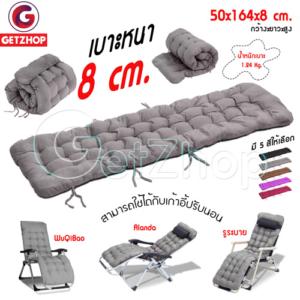 Haio เบาะรองนั่ง เบาะรองเก้าอี้ เบาะนวม เบาะสำหรับเก้าอี้ปรับนอนได้ เบาะหนา 8 cm.(สีเทา)