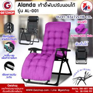 Alanda รุ่น AL-001 เก้าอี้พักผ่อน เก้าอี้ปรับเอนนอน เก้าอี้พับได้  แถมฟรี! เบาะรองนอนพร้อมอุปกรณ์