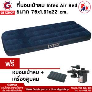 Getzhop ที่นอนเป่าลม AIR BED (Size 76 x 191 x 22 cm.) – Blue (ฟรี! หมอนเป่าลม + ที่สูบลม)