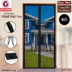 Getzhop  Magic Meshม่านแม่เหล็กกันยุง ม่านติดประตู ม่านติดหน้าต่าง Magic Mesh (สีดำ)