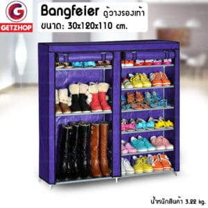 Getzhop ตู้วางรองเท้า ชั้นวางรองเท้าพร้อมผ้าคลุม Bangfeier Shoe Cabinet – สีม่วง