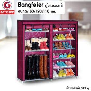 Getzhop ตู้วางรองเท้า ชั้นวางรองเท้าพร้อมผ้าคลุม Bangfeier Shoe Cabinet – สีชมพูเข้ม