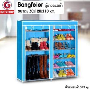 Getzhop ตู้วางรองเท้า ชั้นวางรองเท้าพร้อมผ้าคลุม Bangfeier Shoe Cabinet – สีฟ้า