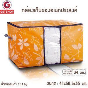 กล่องเก็บของ กล่องใส่ผ้า กล่องอเนกประสงค์