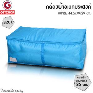 GetZhop กล่องผ้าเก็บของ กล่องอเนกประสงค์ Size L – สีฟ้า