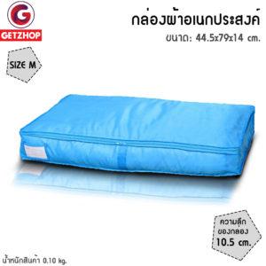 GetZhop กล่องผ้าเก็บของ กล่องอเนกประสงค์ Size M – สีฟ้า