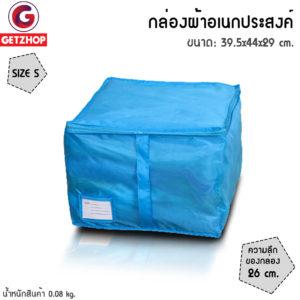 GetZhop กล่องเก็บของ กล่องอเนกประสงค์ Size S (สีฟ้า)