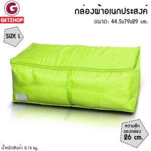 GetZhop กล่องผ้าเก็บของ กล่องอเนกประสงค์ Size L – สีเขียว