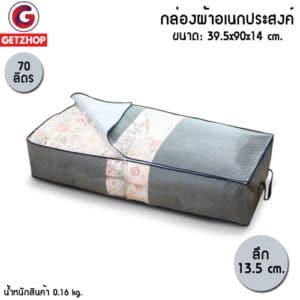 Getzhop กล่องผ้าอเนกประสงค์ กล่องเก็บผ้านวม