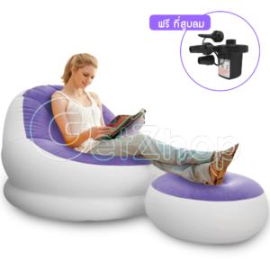 GetZhop โซฟาเป่าลม และ เบาะวางขา Intex  (สีขาว/ม่วง)