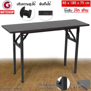 Getzhop โต๊ะพับ โต๊ะพับเอนกประสงค์ Jin Shu รุ่น XYJ-005 ขนาด 120 x 40 x 75 cm.