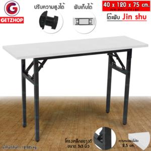 Getzhop โต๊ะพับ โต๊ะพับเอนกประสงค์ Jin Shu รุ่น