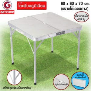 Getzhop โต๊ะพับอลูมิเนียม แบบกระเป๋าพกพา