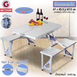 Getzhop  ชุดโต๊ะปิคนิคอลูมิเนียมพับได้ 4 ที่นั่ง