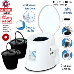 Sugali Portable toilet ส้วม ส้วมคนแก่นเคลื่อนที่ สุขภัณฑ์เคลื่อนที่ ที่นั่งถ่ายเคลื่อนที่ พร้อมถังดำ 2ถัง+ฝาปิด+ผ้ารองนั่ง+แปรง (สีขาว)