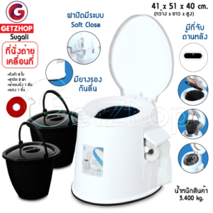 Sugali Portable toilet ส้วม ส้วมคนแก่นเคลื่อนที่