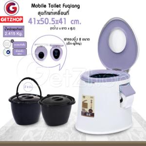 Getzhop สุขภัณฑ์เคลื่อนที่ ส้วมคนแก่ ส้วมเคลื่อนที่ ที่นั่งถ่ายเคลื่อนที่ รุ่น 2 ถัง+ฝารองนั่ง 2 ชิ้น Mobile Toilet Fuqiang แถมฟรี! ผ้ารองนั่ง+แปรง+ยางกันลื่น (ขาวม่วง)