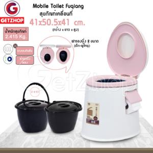Fuqiang สุขภัณฑ์เคลื่อนที่ ส้วมคนแก่ ส้วมเคลื่อนที่ ที่นั่งถ่ายเคลื่อนที่ รุ่น 2 ถัง+ฝารองนั่ง 2 ชิ้น Mobile Toilet แถมฟรี! ผ้ารองนั่ง+แปรง+ยางกันลื่น (ทูโทน) ขาวชมพู