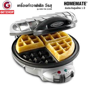 Homemate เครื่องอบวาฟเฟิล Waffle Maker แบบ 4 ชิ้น รุ่น HOM-TSK2105B – สีเงิน