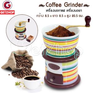 Vintage Style เครื่องบดกาแฟ เครื่องบดยา Coffee Grinder BK-2517 (Colorful)