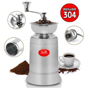 YAMI เครื่องบดกาแฟ Coffee Grinder Stainless มือหมุน