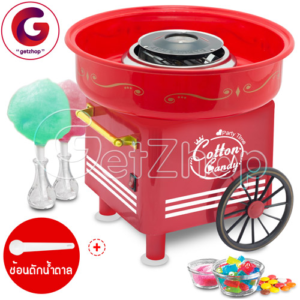 Carnival เครื่องทำขนมสายไหม Cotton Candy Maker รุ่น JK-1803 – (Red)