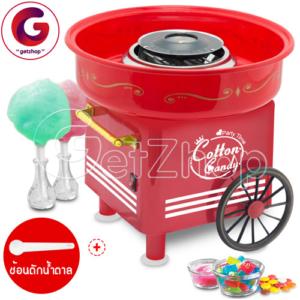 Carnival เครื่องทำขนมสายไหม Cotton Candy Maker รุ่น JK-1...