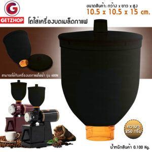 Getzhop โถใส่เมล็ดกาแฟ โถใส่เครื่องบดเมล็ดกาแฟ โถใส่กาแฟ 600N (สีส้ม)