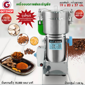 Yun Bang เครื่องบดกาแฟและธัญพืช เครื่องบดอเนกประสงค์ บดของแห้ง สมุนไพร 800g กำลังไฟ 2,900 Watt  รุ่น YB-800A(Stainless) รุ่นใหม่ !