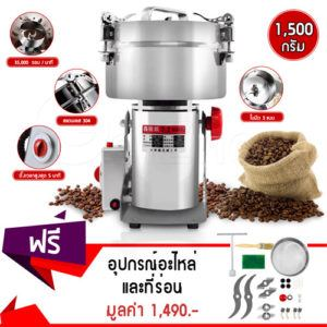 Getzhop เครื่องบดกาแฟ บดยาและเมล็ดธัญพืช รุ่น XLW-1500Y ขนาด 1,500 กรัม (สแตนเลส 304)