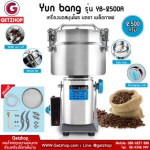 Yun bang เครื่องบดสมุนไพร บดยา เมล็ดกาแฟ ความจุ 2,500 กรัม กำลังไฟ 4,200 วัตต์ (YB-2500A)