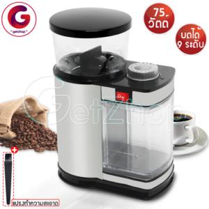 Getzhop เครื่องบดเมล็ดกาแฟ  บดเมล็ดกาแฟและธัญพืช Gustino รุ่น FD85 (สีดำ)