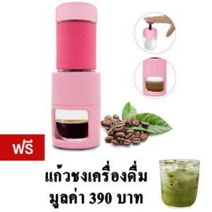 GetZhop เครื่องชงกาแฟ เครื่องชงเอสเพรสโซ่แบบพกพา Staresso – สีชมพู แถมฟรี! แก้ว 1 ใบ