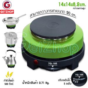 Getzhop เตาไฟฟ้า เตาไฟฟ้าอเนกประสงค์ ต้มกาแฟ อุ่นอาหาร เตาไฟฟ้าขนาดพกพา รุ่น YQ-105 รุ่น Dark Color (สีเขียว)