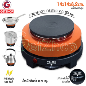 Getzhop เตาไฟฟ้า เตาไฟฟ้าอเนกประสงค์ ต้มกาแฟ อุ่นอาหาร เตาไฟฟ้าขนาดพกพา รุ่น YQ-105 รุ่น Dark Color (สีส้ม)