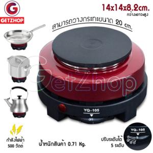 Getzhop เตาไฟฟ้า เตาไฟฟ้าอเนกประสงค์ ต้มกาแฟ อุ่นอาหาร เตาไฟฟ้าขนาดพกพา รุ่น YQ-105 รุ่น Dark Color (สีแดง)