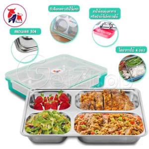 Thaibull กล่องใส่อาหาร ถาด 4 หลุม 2 ชั้น กล่องพร้อมฝาปิด (สแตนเลส 304) สีเขียว