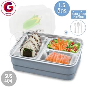 Getzhop กล่องใส่อาหาร กล่องอาหารถนอมอาหาร 2 ชั้น Love (ถาดสแตนเลส 304) พร้อมฝาปิด ขนาด 1.5 ลิตร(สีฟ้า)