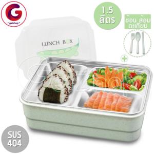 Getzhop กล่องใส่อาหาร กล่องอาหารถนอมอาหาร 2 ชั้น Love (ถาดสแตนเลส 304) พร้อมฝาปิด ขนาด 1.5 ลิตร(สีเขียว)