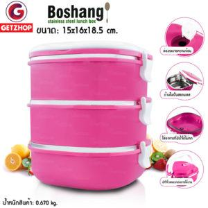 GetZhop ปิ่นโต 3 ชั้น Pinto Boshang กล่องใส่อาหาร เก็บความร้อน (Pink)