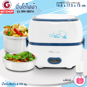 Bear ปิ่นโตไฟฟ้า หม้อหุงข้าวอเนกประสงค์ Electric Multifunction Cookerรุ่น DFH-S2516 (Blue)