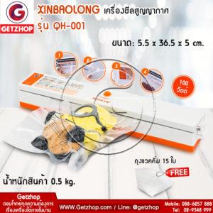 XINBAOLONG เครื่องซีลสูญญากาศ ปิดปากถุง Vacuum Sealer รุ่น XBL-001 (สีขาวส้ม)