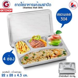 Thaibull ถาดอาหาร ถาดใส่อาหาร ถาดหลุมสแตนเลส 4 ช่อง พร้อมฝาปิด Food tray แบบช่องยาว 1 ช่อง (Stainless Stell 304)